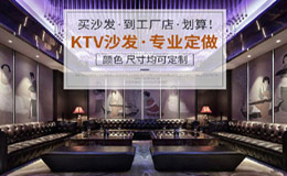 选择KTV沙发款式需要怎样的条件?